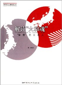解读大和魂:缺德的日本人