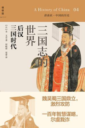 三國志的世界:後漢 三國時代