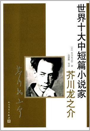 世界十大中短篇小說家:芥川龍之介