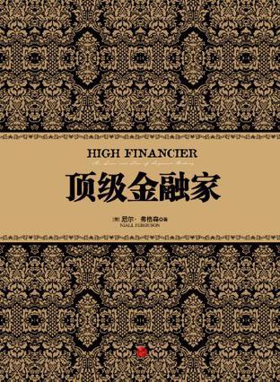 顶级金融家