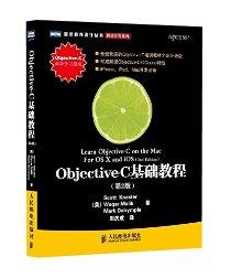 圖靈程序設計叢書•移動開發系列:Objective-C基礎教程(第2版)