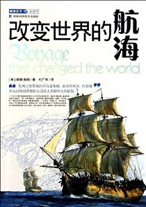 改变世界的航海