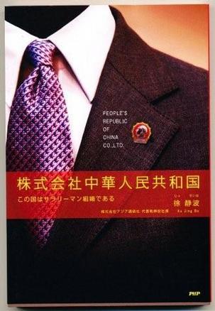 株式会社中华人民共和国