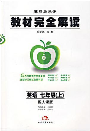 七年级英语(上)(配人教版)-教材完全解读-王后雄学案(修订版)