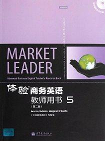 體驗商務英語教師用書5(第2版)(附光盤)