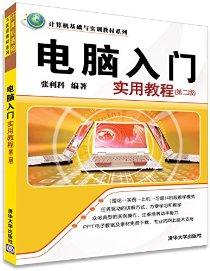 計算機基礎與實訓教材系列:電腦入門實用教程(第2版)