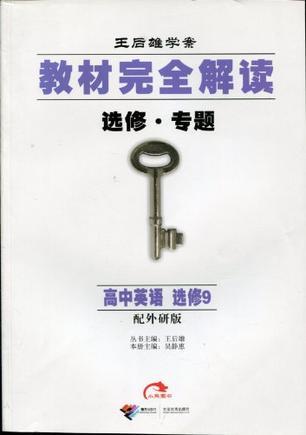 王后雄学案 教材完全解读 选修专题 高中英语选修9 外研版 2009年12月第三版 2011年12月第四次印刷