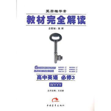 王后雄学案 教材完全解读 高中英语必修3配外研版WYYY