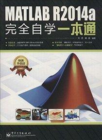 MATLAB R2014a完全自學一本通(暢銷升級版)