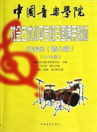 中国音乐学院社会艺术水平考级全国通用教材