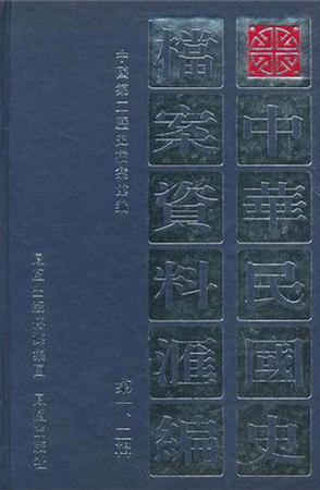 中华民国史档案资料汇编(第1、2辑)