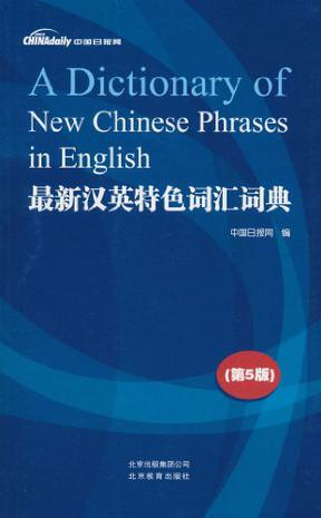 最新汉英特色词汇词典
