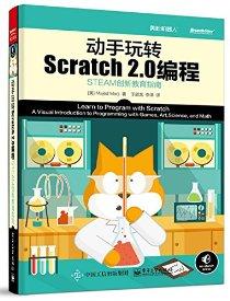 动手玩转Scratch2.0编程:STEAM创新教育指南