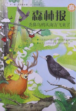 森林报系列 春  秃鼻乌鸦从南方飞来了 彩色版