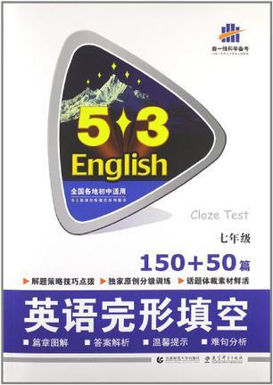 曲一线科学备考·53英语系列