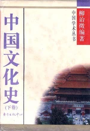 中国文化史(下)/中国学术丛书