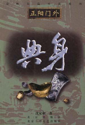 典身-京味长篇小说系列《正阳门外》