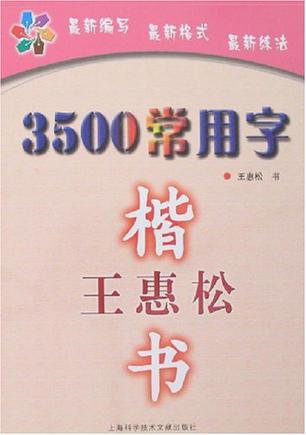 3500常用字-王惠松楷書