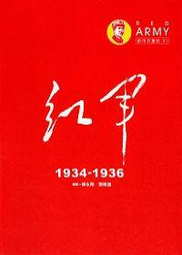 紅軍1934-1936