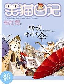 笑猫日记 笑猫日记22:转动时光的伞