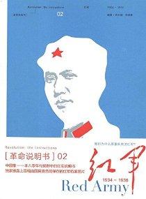 红军:1934-1936