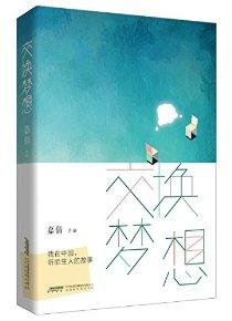 """交换梦想:我在中国,听陌生人的故事(独家赠送""""交换梦想""""手账)"""