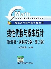线性代数与概率统计(经管类•高职高专版•第3版)