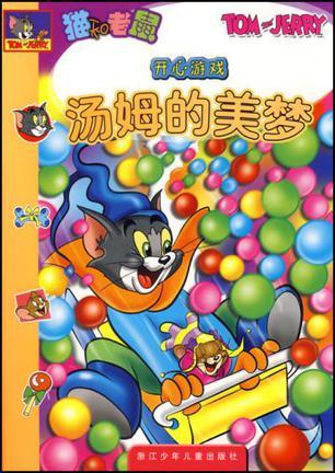汤姆的美梦-猫和老鼠开心游戏
