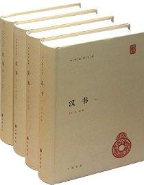 中华国学文库:汉书(套装共4册)