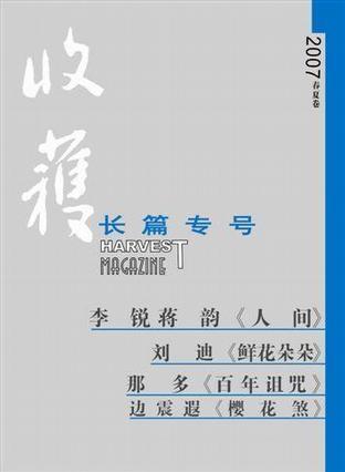 收获长篇专号(2007春夏卷)
