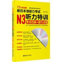 李曉東老師日語聽力系列叢書·72小時征服·新日本語能力考試N3聽力特訓: