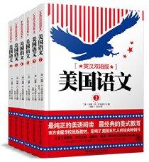 美國語文(1-6)(英漢雙語版)(套裝共6冊)