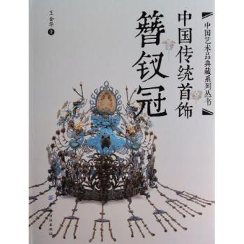 中國傳統首飾·簪钗冠
