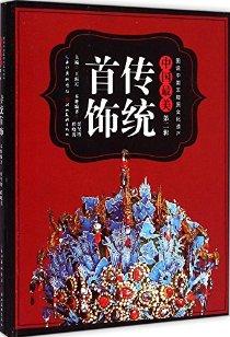 中国最美传统首饰/图说中国非物质文化遗产