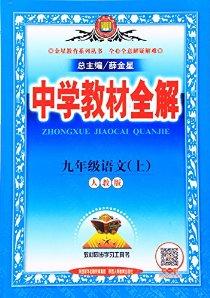 金星教育·(2016秋)中学教材全解:九年级语文(上册)(人教版)