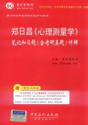 郑日昌心理测量学笔记和习题