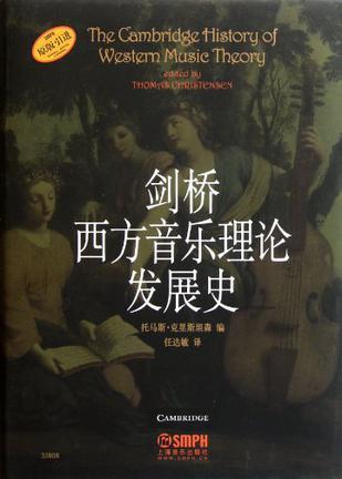 劍橋西方音樂理論發展史