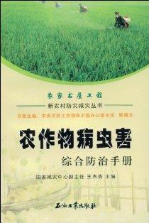 农作物病虫害综合防治手册