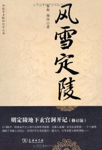 中国考古探秘纪实丛书•风雪定陵:明定陵地下玄宫洞开记(修订版)