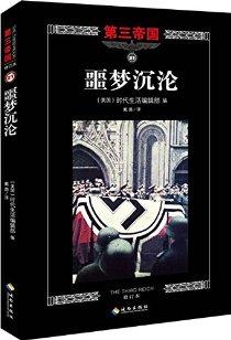 噩梦沉沦(修订本)/第三帝国