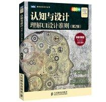 認知與設計:理解UI設計準則(第2版)