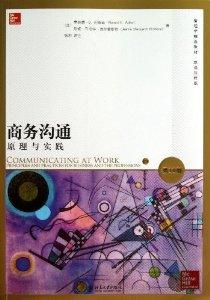 管理学精选教材:商务沟通:原理与实践(第10版)(双语注释版)