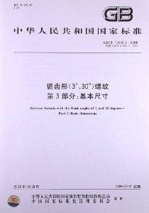 锯齿形(3°、30°)螺纹(第3部分):基本尺寸(GB/T 13576.3-2008)