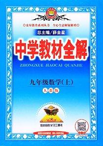金星教育·(2016秋)中学教材全解:九年级数学(上册)(人教版)