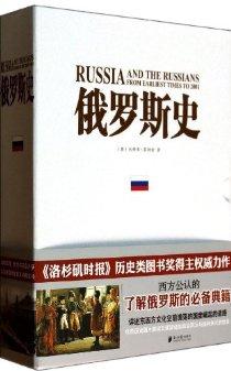 俄罗斯史(套装共3册)