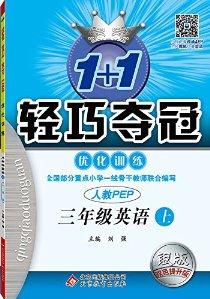 (2016秋)1+1輕巧奪冠·優化訓練:三年級英語(上)(人教PEP版)