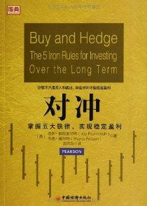 股典系列:對沖•掌握五大鐵律,實現穩定盈利