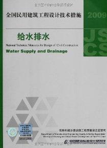 全国民用建筑工程设计技术措施:给水排水(2009年版)