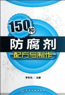 150種防腐劑配方與制作