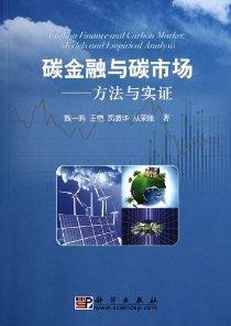 碳金融与碳市场:方法与实证